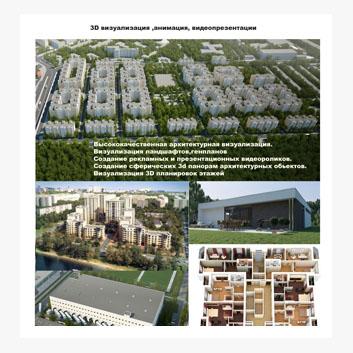 визуализация строений