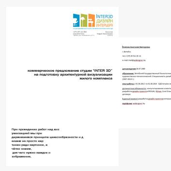 стоимость визуализации Витебск