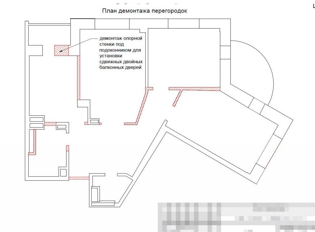 план демонтажа перегородок