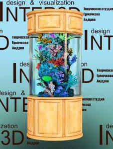 3д моделирование аквариумов