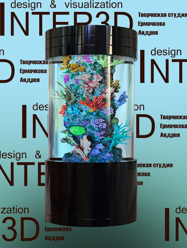 3д визуализация аквариумов