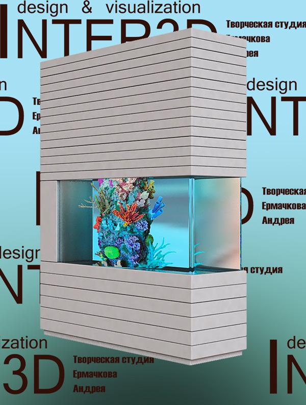 визуализация аквариумов